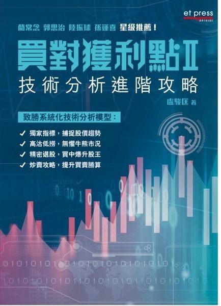 買對獲利點(II):技術分析進階攻略