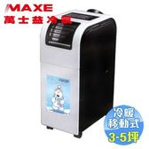 萬士益 MAXE 移動式冷氣 MPC-30A