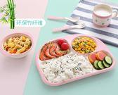 七夕情人節禮物聰明樹兒童餐盤分格卡通竹纖維餐具套裝分格無毒嬰兒飯碗寶寶餐盤