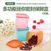 ♚MY COLOR♚多功能迷你密封保鮮盒 房間 冷藏密封罐  零食 雜糧 收納 糖果色加蓋  (小)【G02-1】