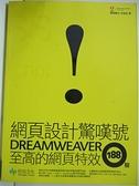 【書寶二手書T5/網路_EGI】網頁設計驚嘆號DREAMWEAVER至高的網頁特效188招_李啟宏
