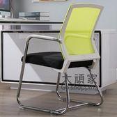 電腦椅 辦公椅職員會議椅電腦椅家用靠背凳子弓形培訓椅麻將椅學生椅舒適T 4色