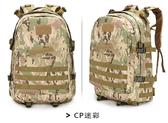 戶外軍迷背包迷彩戰術雙肩包男3D旅游野營登山包特種兵作戰包    伊芙莎