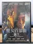 挖寶二手片-P03-395-正版DVD-韓片【魔女首部曲:誕生】-金多微 崔宇植(直購價)