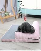 狗狗窩小型犬四季通用泰迪夏天涼窩可拆洗比熊法斗狗床寵物貓咪窩 YTL LannaS