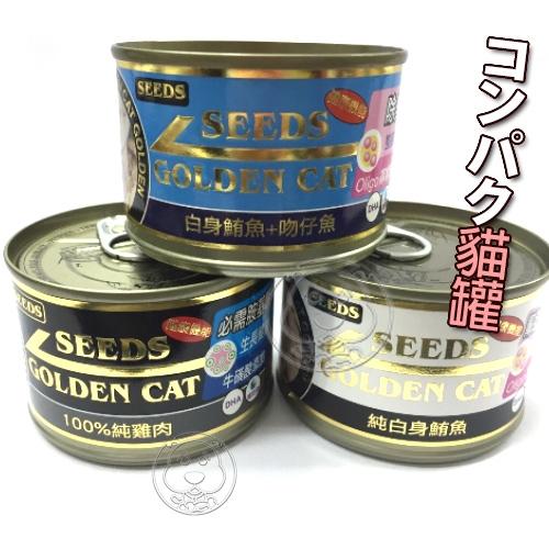 【培菓平價寵物網】聖萊西Seeds》Golden cat健康機能特級大金貓罐-170g*24罐