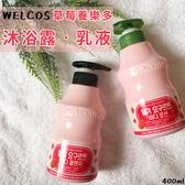 韓國超 養樂多草莓優格沐浴系列400ml NATURE INSIDE 養樂多YOGURT 優格沐浴乳乳液