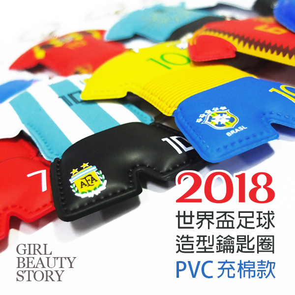 SISI【G8015】2018世界盃足球賽FIFA球衣吊飾鑰匙圈巴西阿根廷葡萄牙(PVC充填款)金盃交換禮物