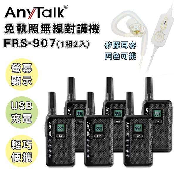 ANY TALK FRS-907 免執照 NCC認證 無線對講機 (黑色6入+贈矽膠耳麥*6) USB供電 輕巧 顯示電量 可寫妨擾碼