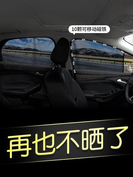 汽車遮陽簾 車窗遮陽簾磁鐵非自動伸縮車內防曬隔熱板前擋側窗簾遮光網紗