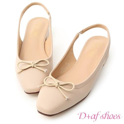 D+AF 輕漾優雅.小方頭後空芭蕾娃娃鞋*杏
