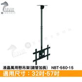 液晶電視架 液晶螢幕萬用懸吊架(鐵管加長)  32吋-57吋