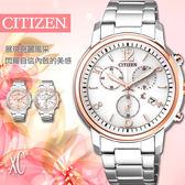 CITIZEN FB1434-50A 光動能女錶