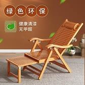 摺疊椅躺椅家用午睡神器老人靠背夏季老式午休竹椅陽台逍遙椅 「免運」