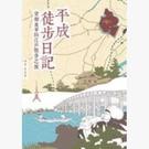 平成徒步日記──宮部美幸的江戶散步之旅