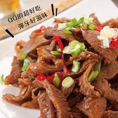 【超值免運】精燉紅燒QQ牛筋片~熟食2包組(250公克/1包)
