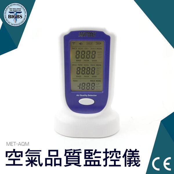 利器五金【空氣品質監控儀】空氣品質 溫度 居家 空氣檢測 汽機車
