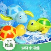 店長推薦▶游泳小海龜 寶寶洗澡戲水玩具小烏龜嬰幼兒3-6月1-3歲