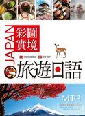 彩圖實境旅遊日語(32K軟精裝)