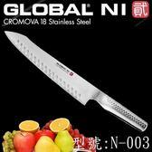 【YOSHIKIN具良治】GLOBAL NI貳26CM廚刀GN-003