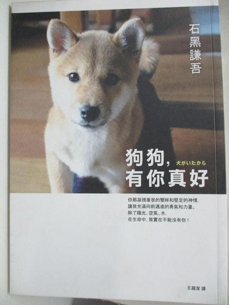 【書寶二手書T5/寵物_BMN】狗狗,有你真好_王蘊潔, 石黑謙吾