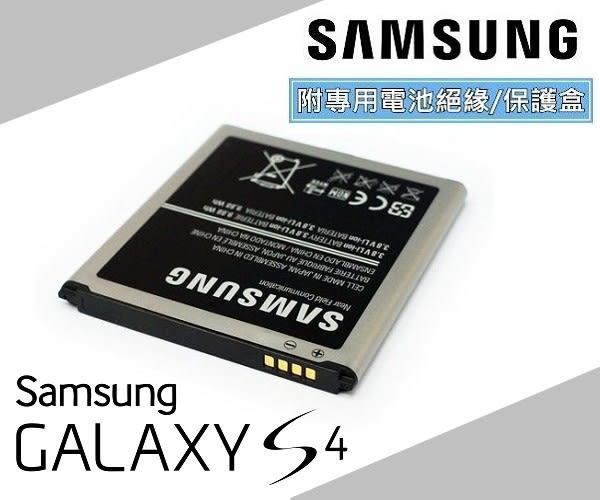 【三星 SAMSUNG】S4 原廠電池 Galaxy S4/I9500 原廠電池 Galaxy J N075T 原電【平輸-裸裝】附發票/電池保護盒