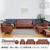 【班尼斯國際名床】~日本熱賣‧Diamond菱角仙【單+雙+三人】皮革沙發