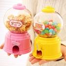 Qmishop 療癒迷你糖果扭蛋機玩具 / 存錢筒 存錢罐 扭蛋玩具 交換禮物【J900】