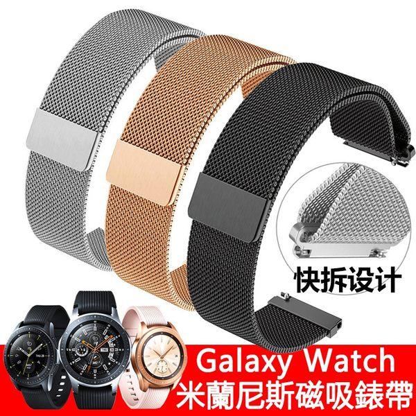 三星 Gear S2 S3 錶帶 米蘭尼斯 金屬錶帶 不鏽鋼網帶 腕帶 移動卡扣式 替換帶 智慧手錶帶 錶鏈