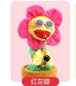 尾牙年貨節妖嬈花藍芽會唱歌跳舞吹薩克斯向日葵太陽花毛絨玩具生日禮物不帶藍芽igo gogo購