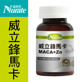 《紐萊特》威立鋒Maca馬卡複方膠囊食品(冬蟲夏草+鋅)