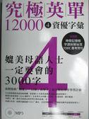 【書寶二手書T6/語言學習_JBF】究極英單12000(4)-資優字彙 _ALC Press Inc._附光碟