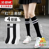4雙裝 小腿襪子女高筒襪薄款中筒襪半截瘦腿長筒襪及膝長襪 樂淘淘