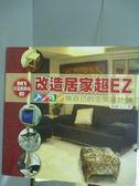 【書寶二手書T5/設計_PHY】改造居家超EZ_翁錦玉