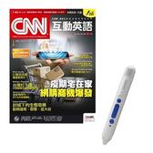 《CNN互動英語》朗讀CD版 1年12期 贈 LivePen智慧點讀筆(16G)(Type-C充電版)