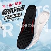 鞋墊男運動氣墊防臭透氣吸汗鞋墊子女士軟底舒服按摩鞋墊男士 新品上新