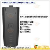 現貨 派諾特 PARROT ANAFI SMART BATTERY 原廠電池 空拍機鋰電池 25分鐘