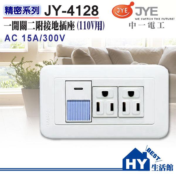 《HY生活館》中一電工 WIDE精密系列 JY-4128 110V 一開雙接地插座 附蓋板
