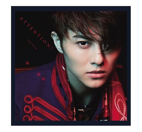 邱勝翊 Attention! 平裝版 EP CD 免運 (購潮8)