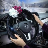時尚薔薇花汽車方向盤套把套四季通用鑲鉆秋冬款把套女士內飾【黑色地帶】