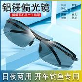 眼鏡男開車駕駛司機專用墨鏡日夜兩用釣魚男士變色偏光太陽鏡眼睛 「ATF艾瑞斯」