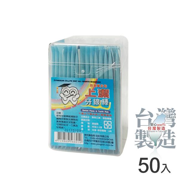 上潔 高拉力牙線棒 50入/盒 防菌單支包裝 台灣製造【YES 美妝】