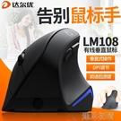 達爾優LM108有線垂直滑鼠辦公游戲USB個性豎握式 人體工程學防滑鼠 遇見初晴