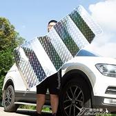 汽車遮光簾 汽車防曬隔熱遮陽擋車用遮陽板隔熱布前擋風玻璃遮擋布太陽擋光簾 快速出貨YYS