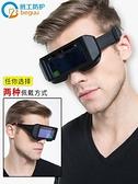 自動變光電焊燒氬弧焊眼鏡男焊工專用護目鏡護眼防強光面罩全自動 青木鋪子