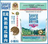 【行銷活動8折】*KING WANG*Natural Balance 低敏地瓜雞肉全犬配方-小顆粒 狗糧12磅