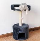 貓跳台 小型貓爬架貓樹磨爪貓抓柱貓跳臺寵物貓咪玩具用品保暖貓窩TW【快速出貨八折鉅惠】