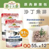 【毛麻吉寵物舖】AlmoNature 義士大廚原肉鮮燉包-沙丁魚排(55g)-12件組 貓鮮食/副食罐/餐包