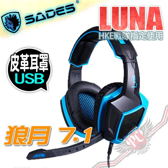 [ PC PARTY ] SADES 狼月 LUNA 電競耳麥 7.1 (USB) 隨機 送狼翼 耳機