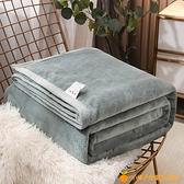 加厚毛毯珊瑚絨冬季毯子被子法蘭絨保暖床單午睡毯【小橘子】